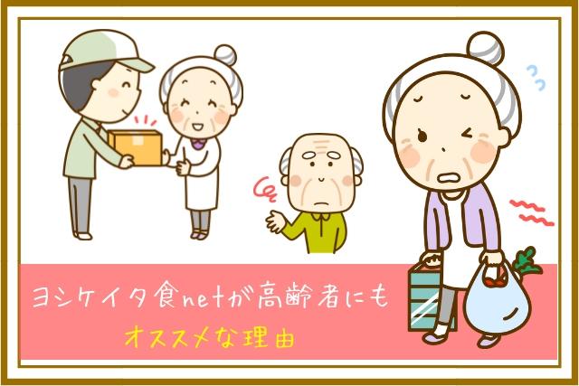 ヨシケイ 介護食