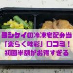 ヨシケイの冷凍宅配弁当「楽らく味彩」