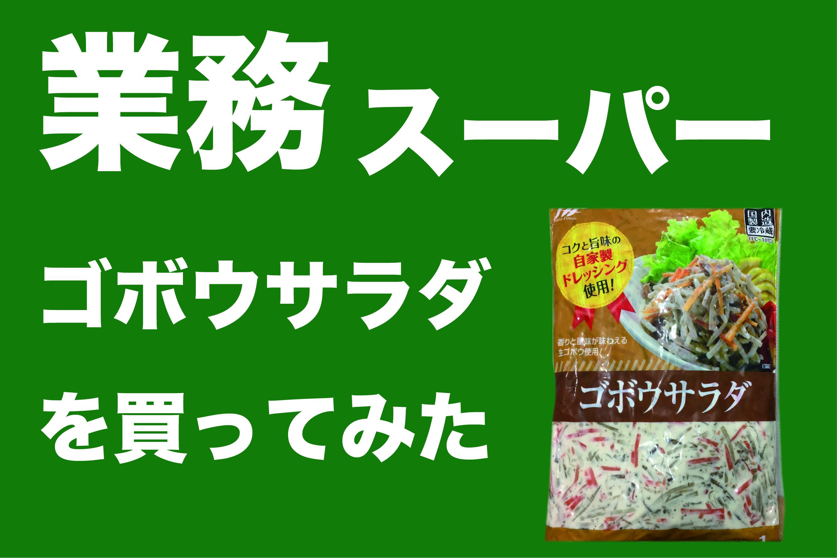 業務スーパー ゴボウサラダ