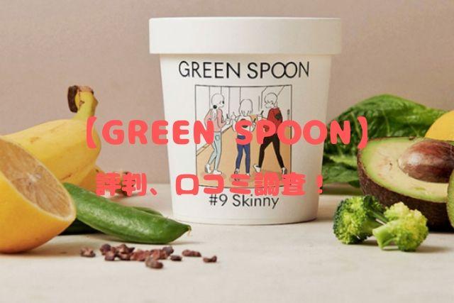 GREEN SPOON 評判