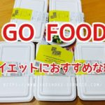 GOFOOD評判